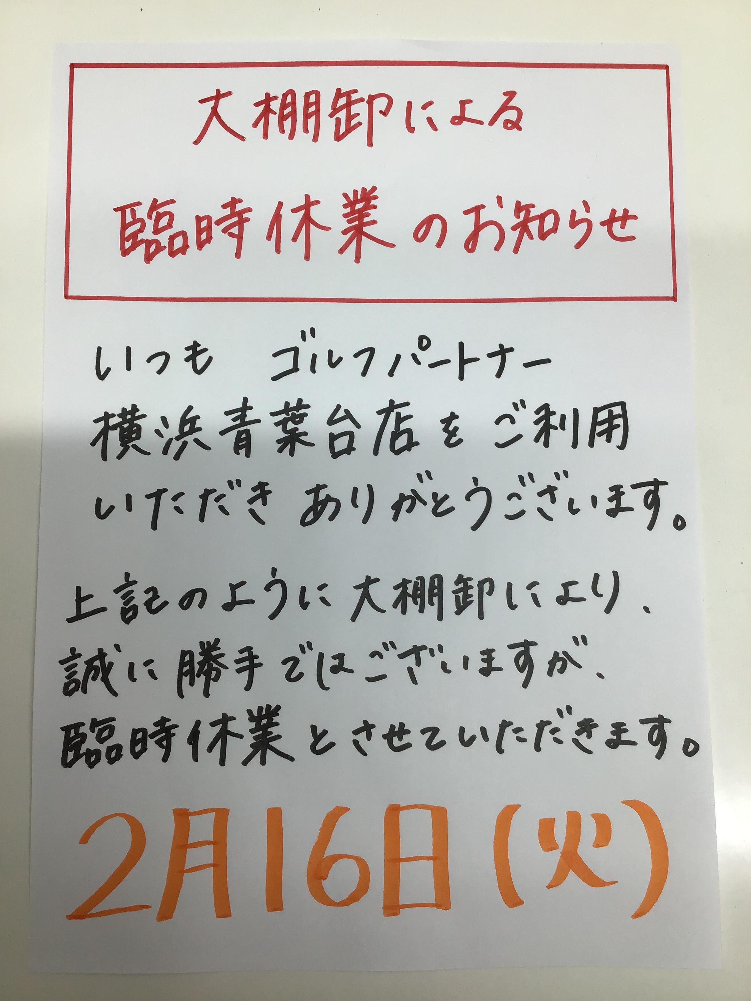 明日2/16(火)臨時休業です!