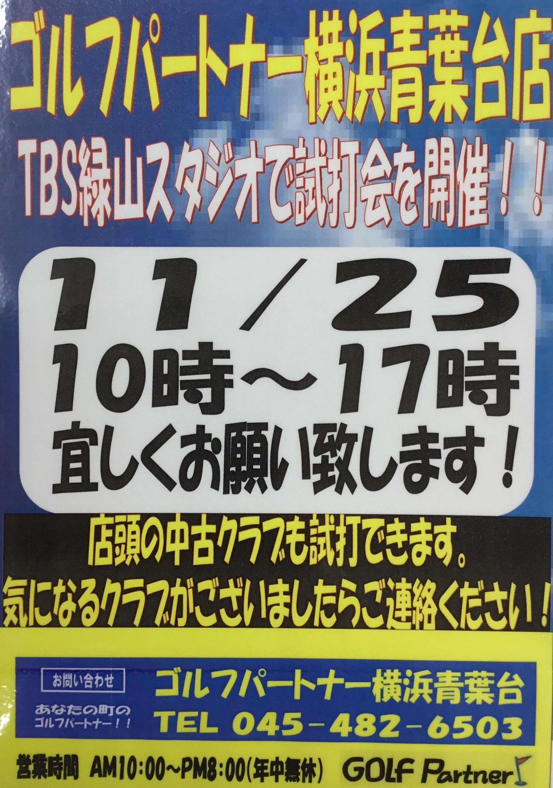 11月25日(日)試打会開催致します!!