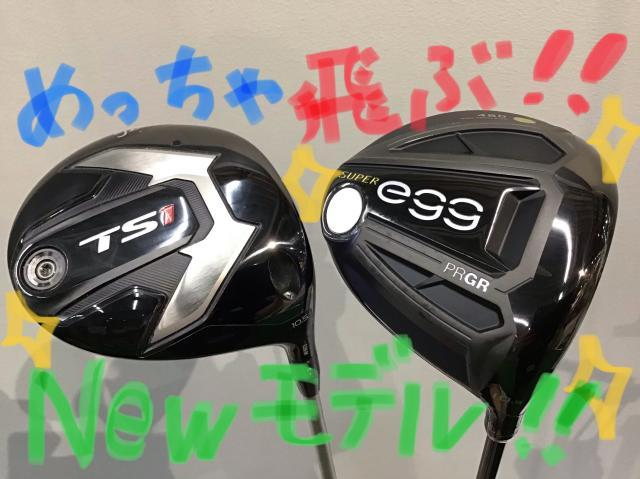 TS1か?NEW SUPER egg 480か??