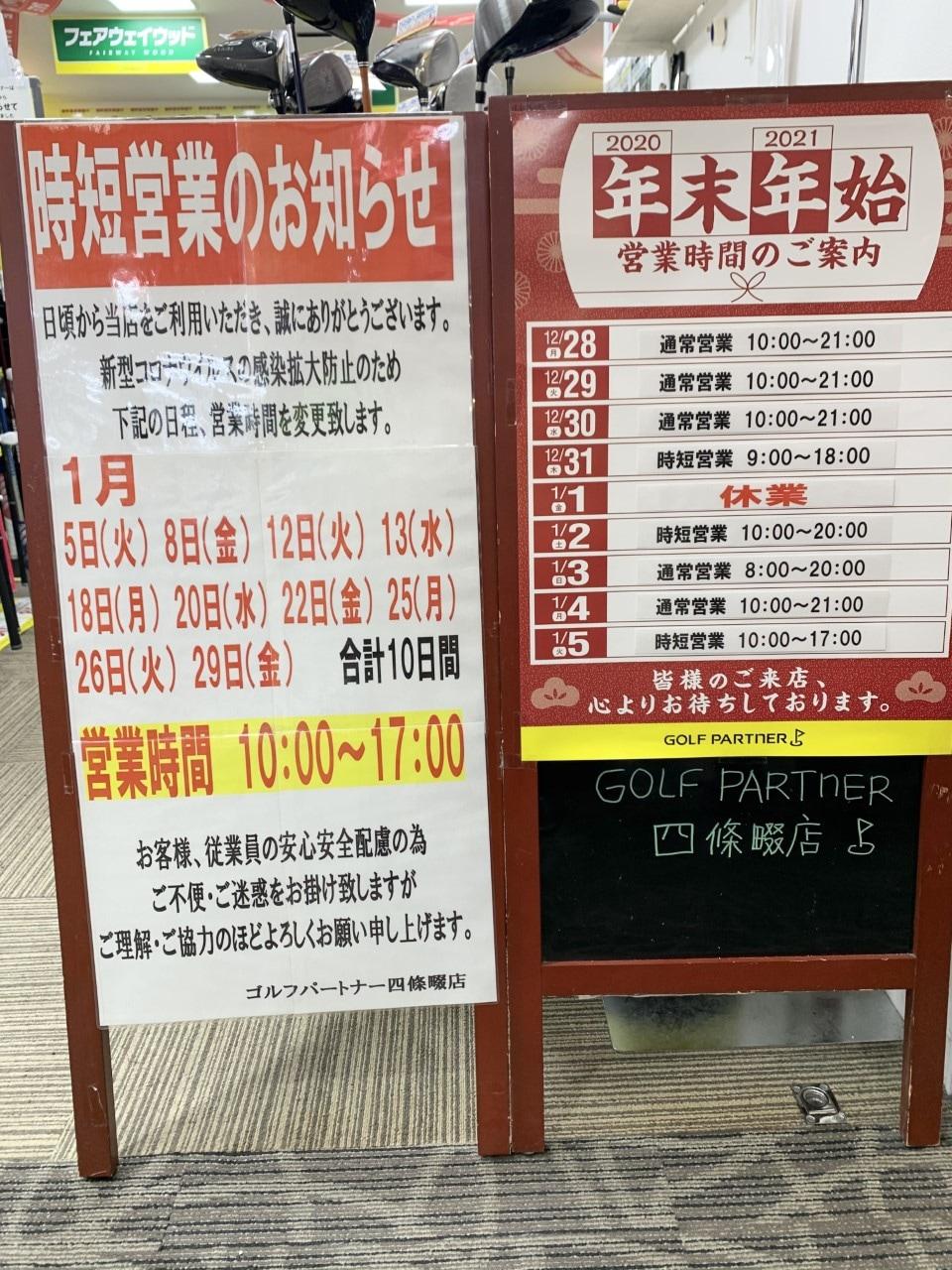 ☆年末年始営業時間・時短営業のお知らせ☆