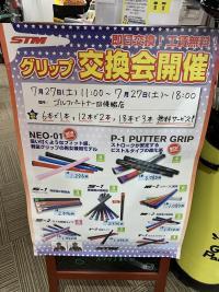 ☆STM☆グリップ交換会!!