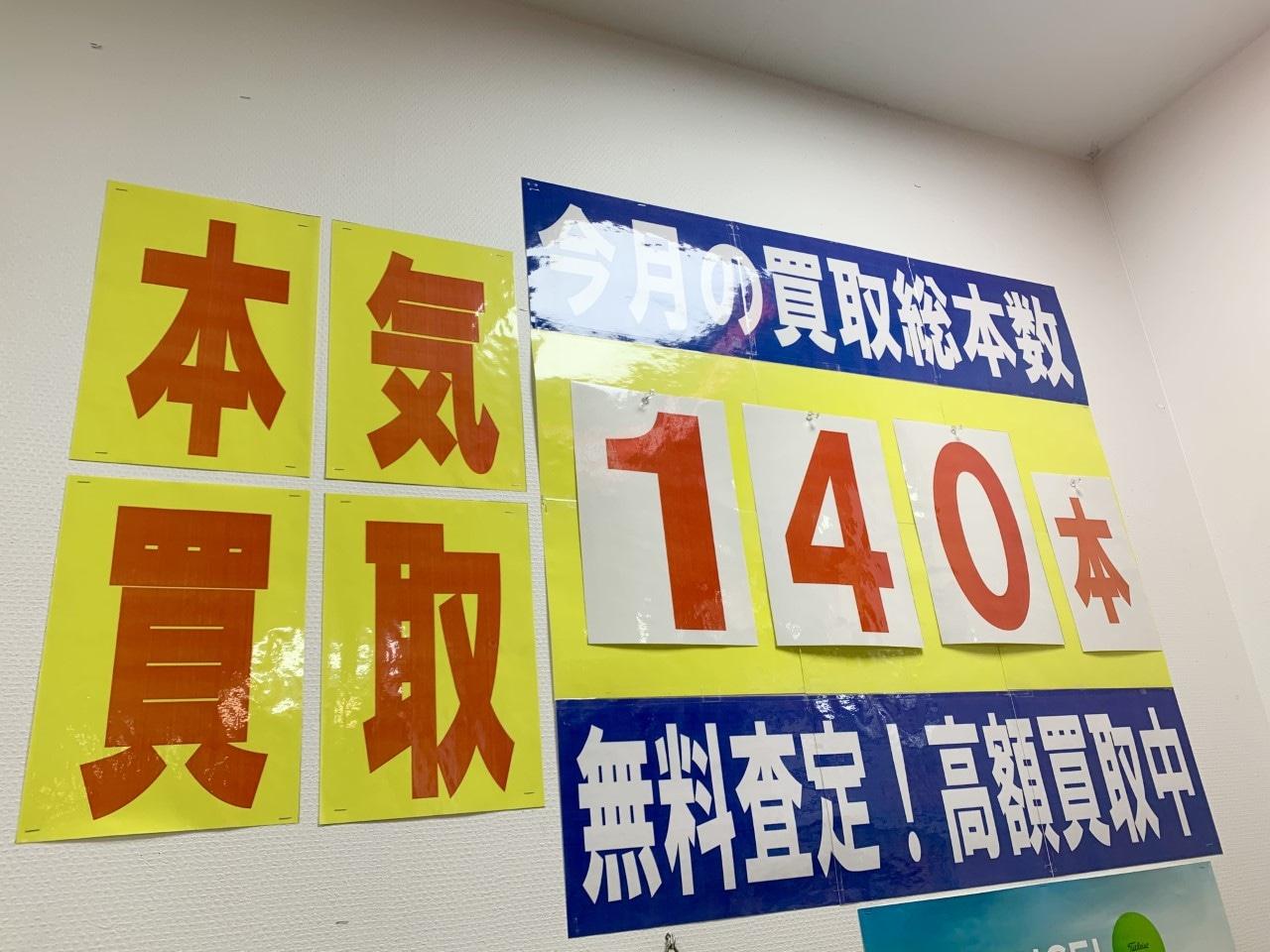 ☆12月買取強化 金額UP☆