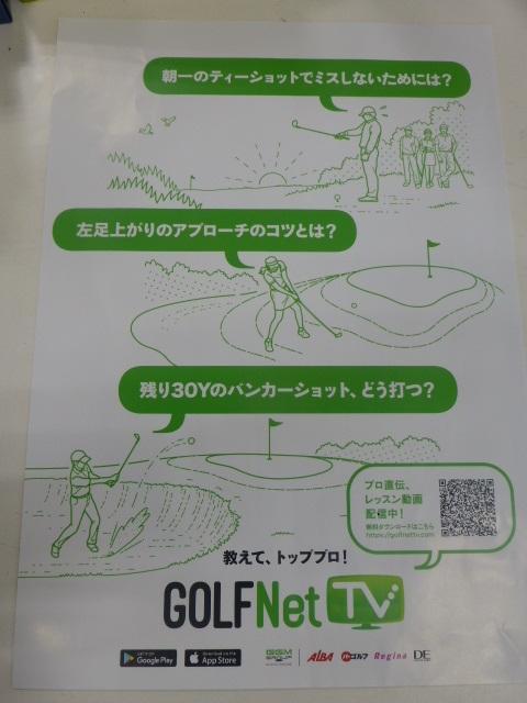 『GOLF NET TV』が始まります!