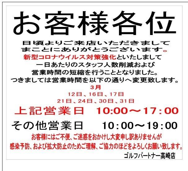 ブログ用 営業時間案内.jpg