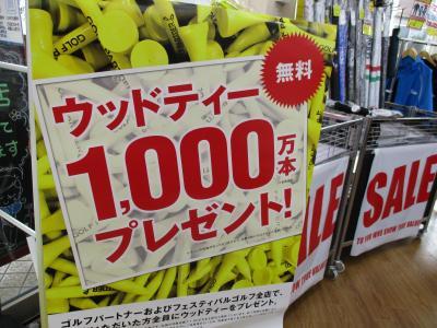 1000万本ウッドティプレゼントスタート!!