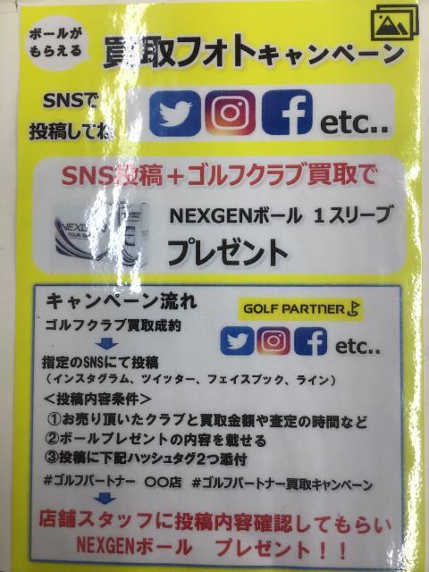 SNS投稿+ゴルフクラブ買取で「NEXGENボール 1スリーブ」プレゼント中!!