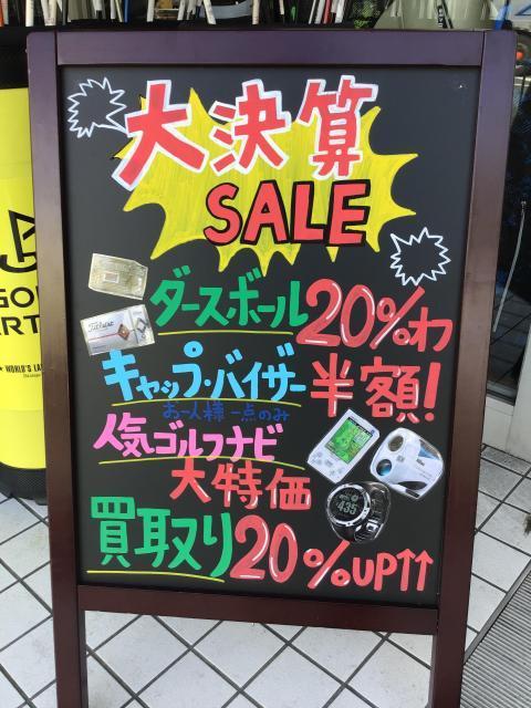 ★大決算SALE!!★