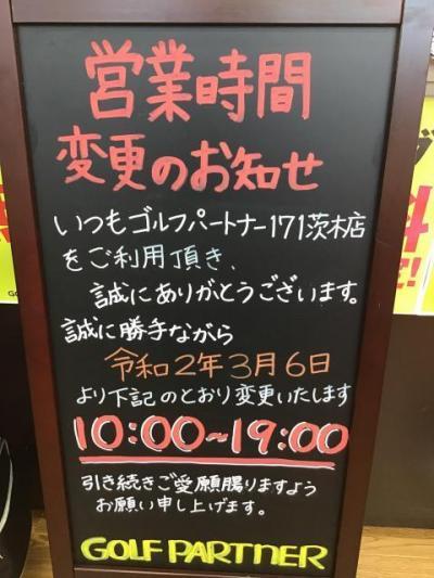 営業時間変更のお知らせ!!