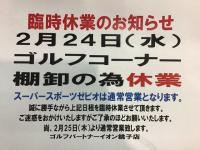2月24日 臨時休業のお知らせになります。