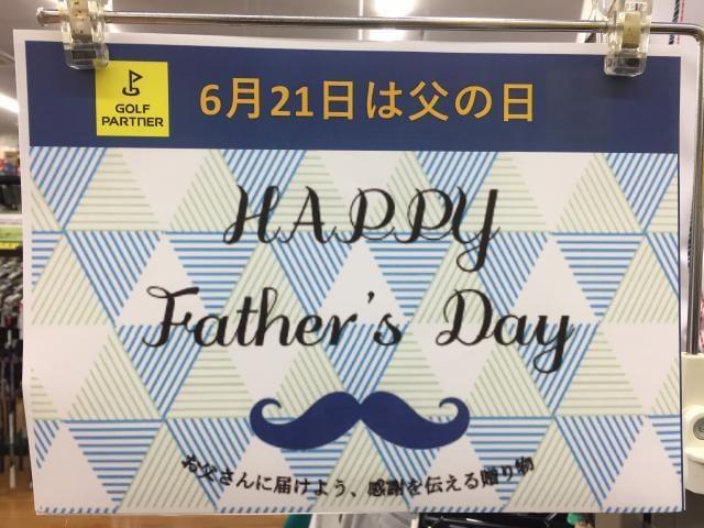 6月21日は父の日です!
