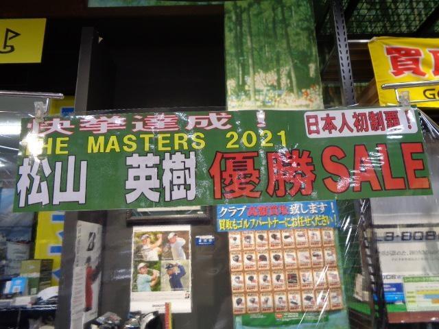 【本気の買取】松山英樹プロ マスターズ優勝おめでとうございます!SRIXON