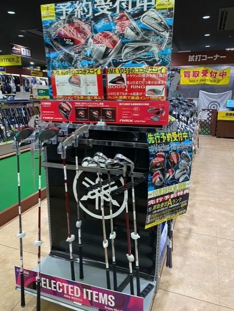 YAMAHA RMXVDシリーズ先行予約受付中(*^-^*)
