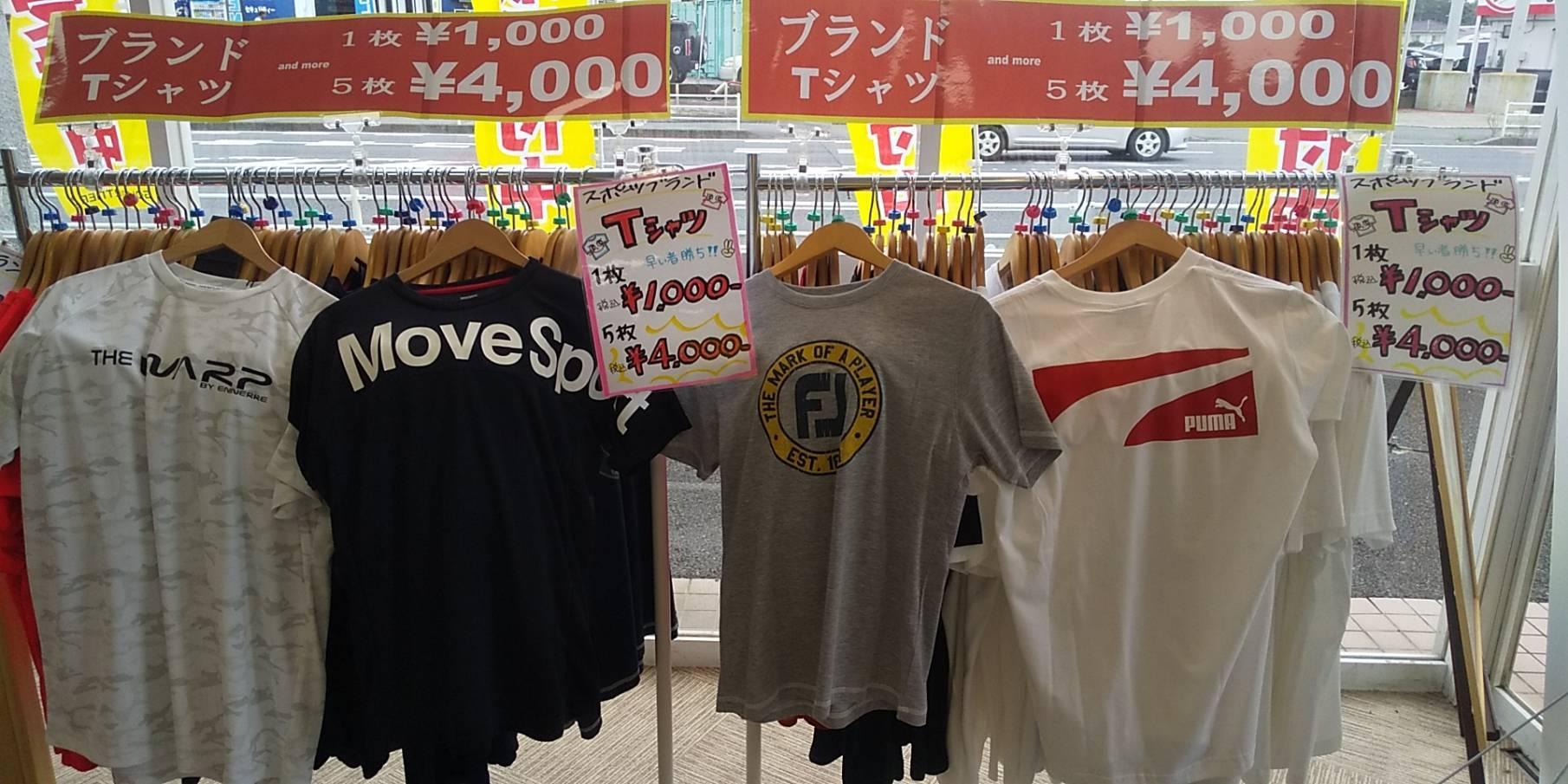 早い者勝ち!!大特価ブランドTシャツ