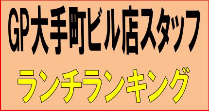 〖超絶私的〗GP大手町ビル店スタッフが選ぶランチランキング!