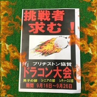 ドラコン大会結果!!!