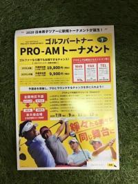 出場者大募集!!!