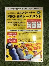 2020日本男子ツアーに新規トーナメントが誕生!!!