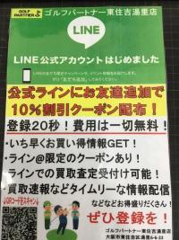 LINE公式アカウント!(^^)!