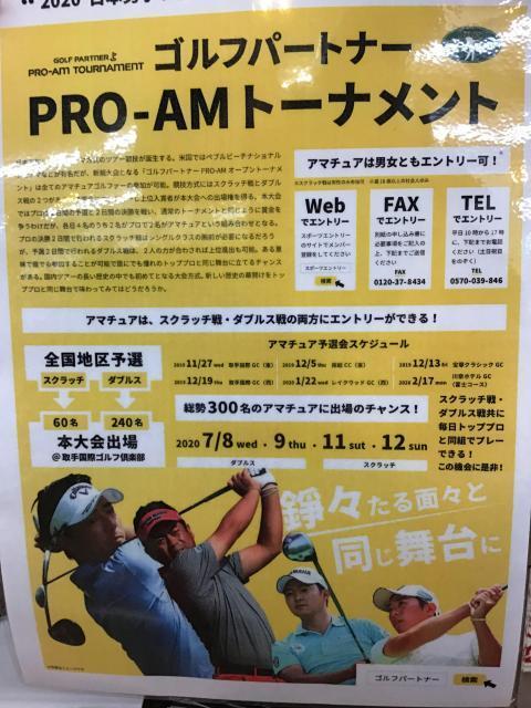 ゴルフパートナーPRO-AM トーナメント開催!!