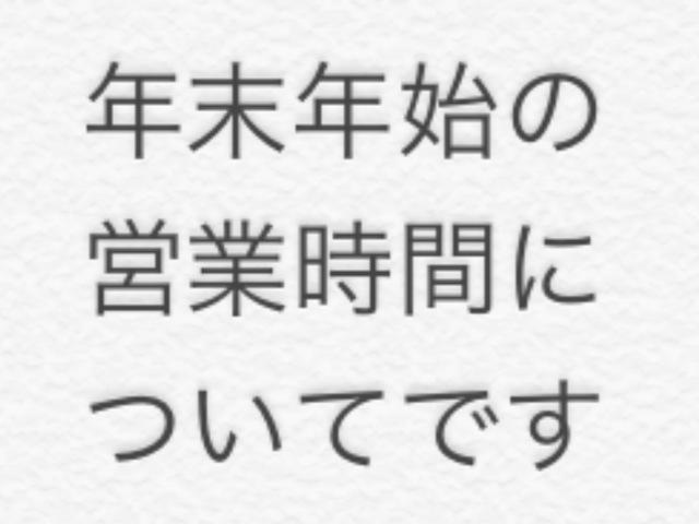 【年末年始営業時間のお知らせ】@船堀店