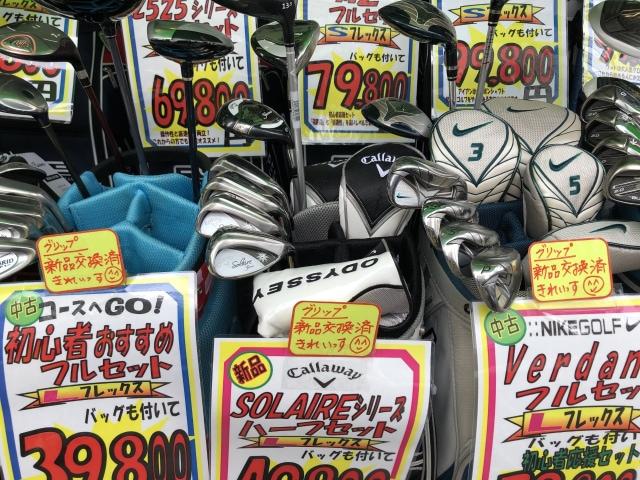 赤坂の中古セットは一味違う!! グリップ新品交換済み 多数!! セット多数!! レディースも多数!!