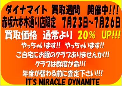 ダイナマイト 買取週間 開催します!!! なんと査定額 20%up↑↑↑
