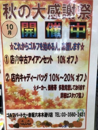 秋の大感謝祭開催中!!! キャディバックがお得!!! アイアンもお得!!!