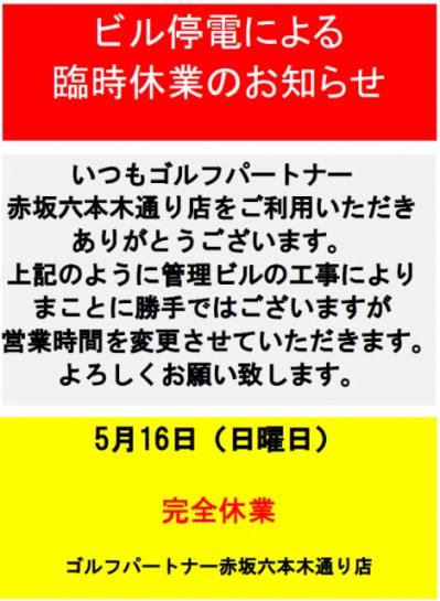 臨時休業のお知らせ 5月16日(日)