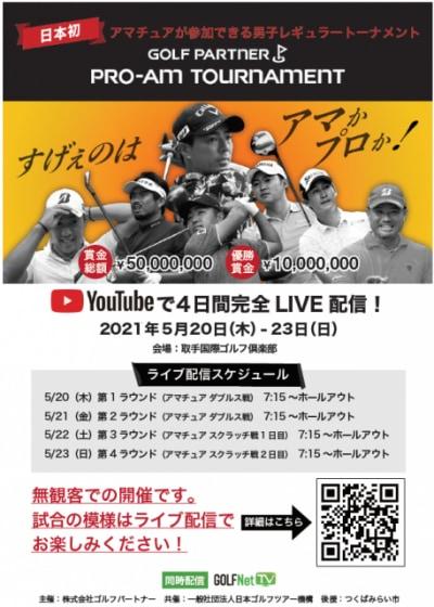 「ゴルフパートナーPRO-AMトーナメント」
