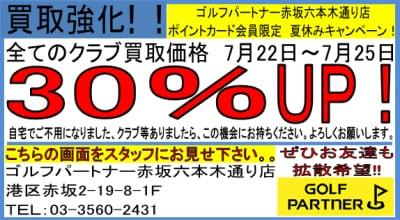 【事前告知】ゴルフクラブ売って下さい!4日間の買取強化キャンペーン!!