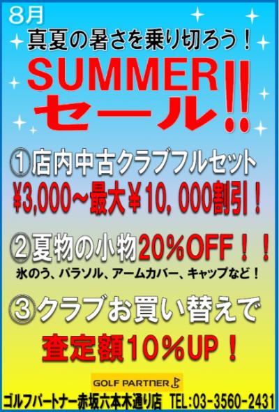 8月セールのサムネイル画像