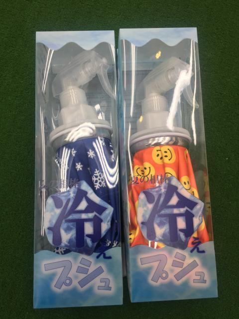 氷のう + スプレー 発売!