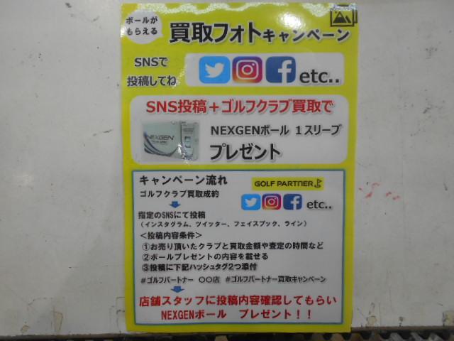 【本気の買取】9/12~SNS買取フォトキャンペーン実施!