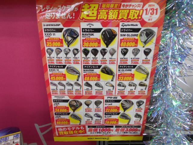 【本気の買取】レディースクラブ超高額で買い取ります!!