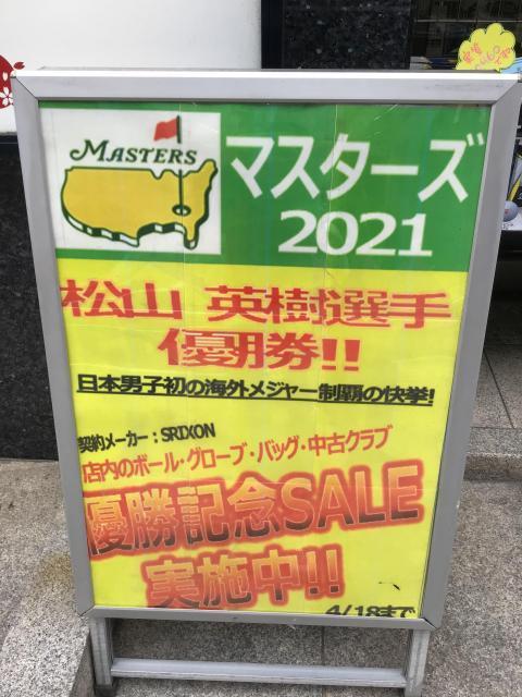松山英樹選手優勝記念セール★