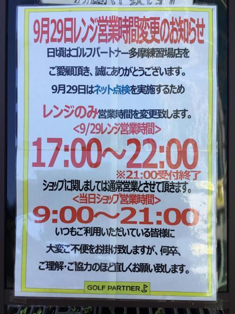 本日ネット点検のため、レンジ17:00オープン予定