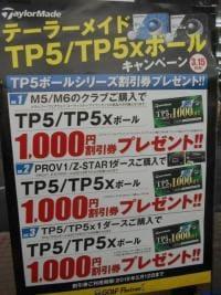 ☆テーラーメイド ボールキャンペーン☆