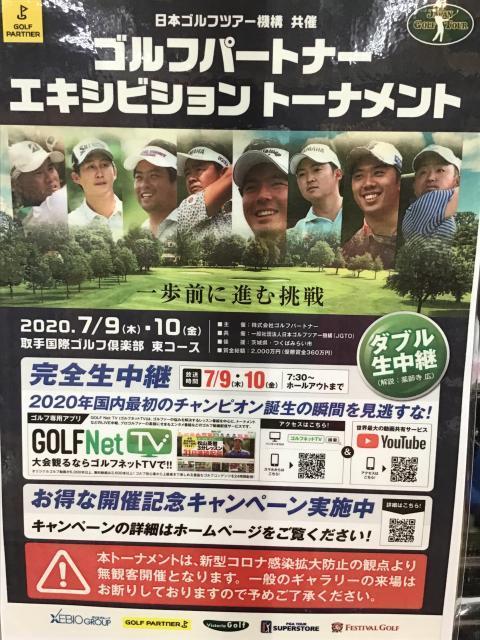 【速報】ゴルフパートナーエキシビジョントーナメント!!