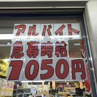 【アルバイト急募!】
