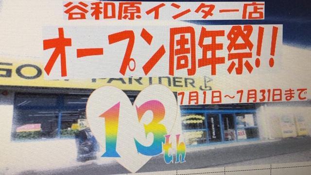 谷和原インター店オープン周年祭開催!