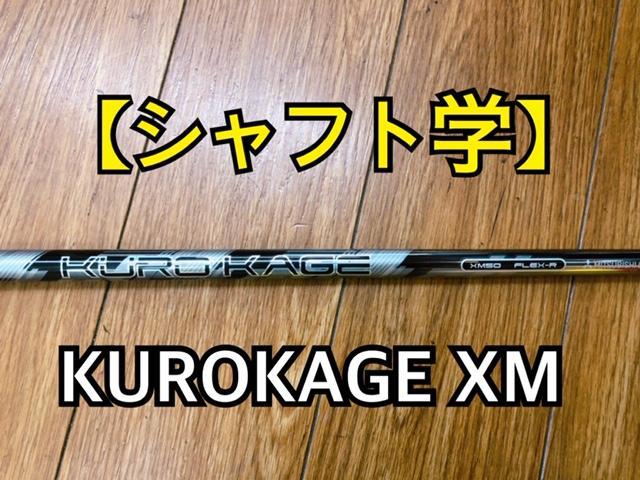 【シャフト学】KUROKAGE XM