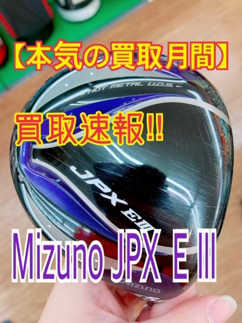 【本気の買取】買取速報!!