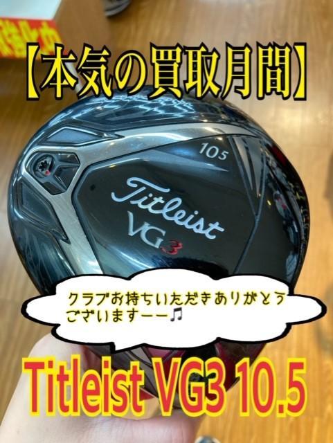 【本気の買取】買取速報!VG3 ドライバー