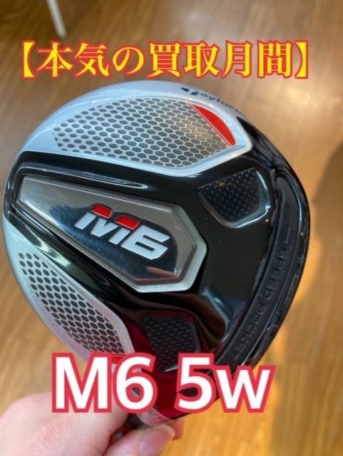 【本気の買取】M6 5W