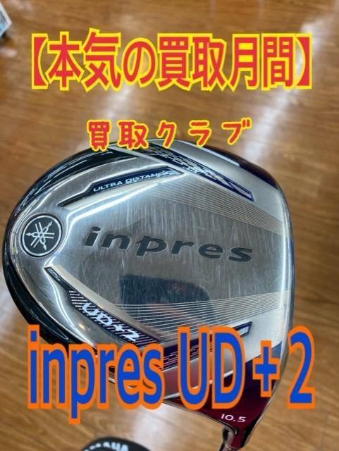 【本気の買取月間】inpres UD+2(2019)