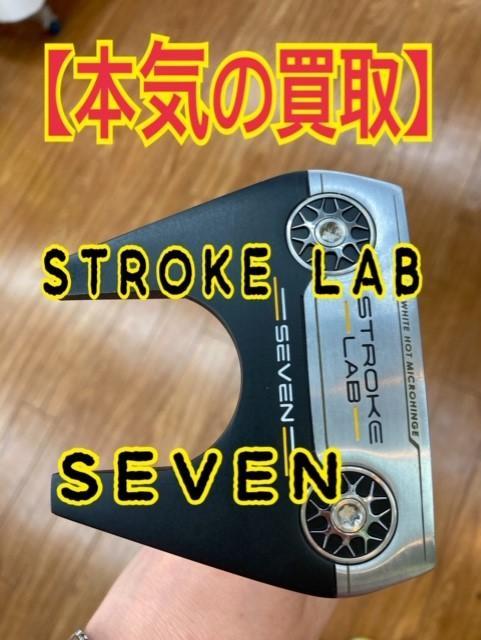 【本気の買取】STROKE LAB SEVEN