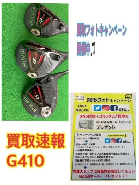 【買取速報】PING G410 3W,5W,U2