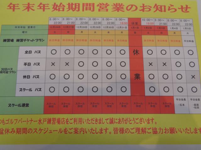 ☆年末年始期間営業のお知らせ☆