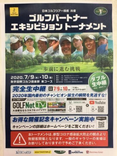 ゴルフパートナーエキシビジョントーナメント開催!!