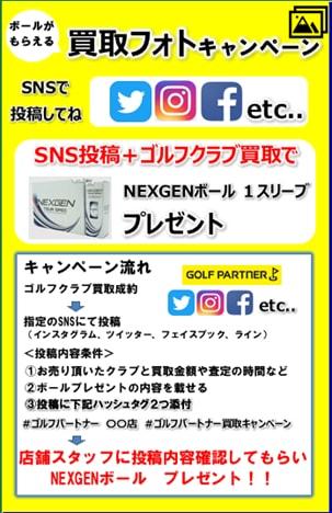 ☆買取フォトキャンペーン開催中!!☆